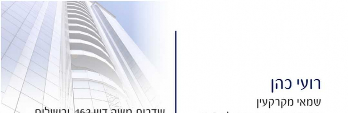 מהנדס שמאי מקרקעין ירושלים שמאי מקרקעין בירושלים רועי כהן Cover Image